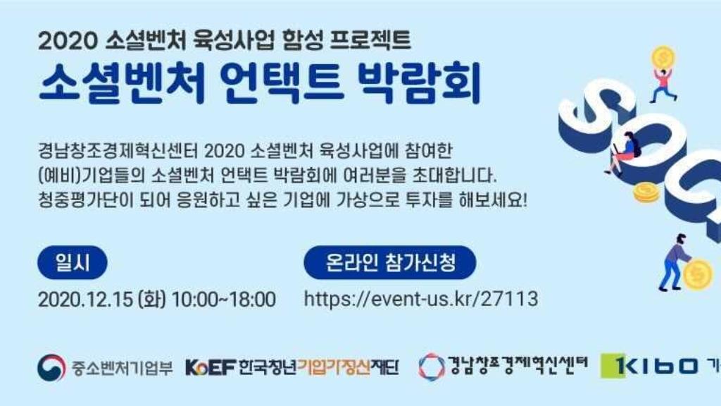 2020 소셜벤처 언택트 박람회