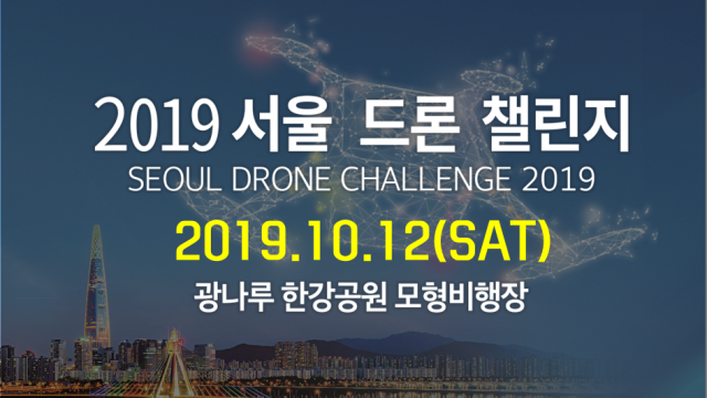 2019 서울 드론 챌린지 (Seoul Drone Challenge 2019) :: 행사준비_참가자 모집은 이벤터스