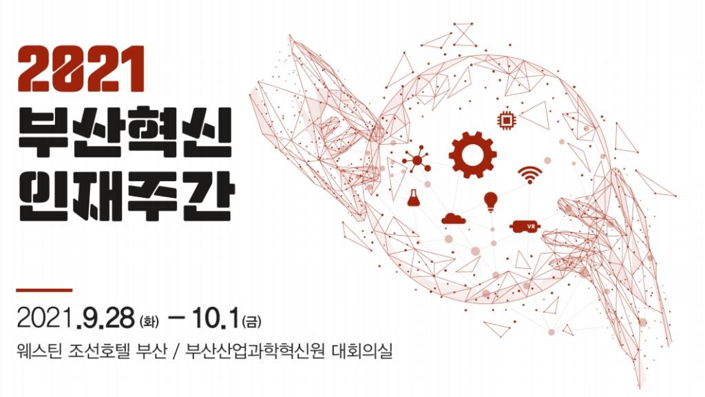 2021 부산혁신인재주간