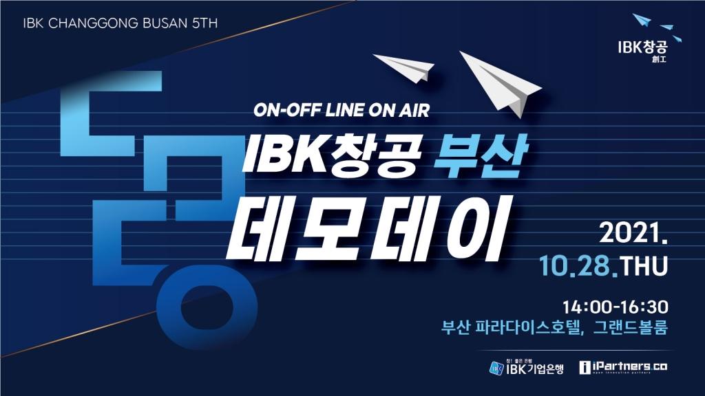 2021년 IBK창공 부산 5기 Demoday