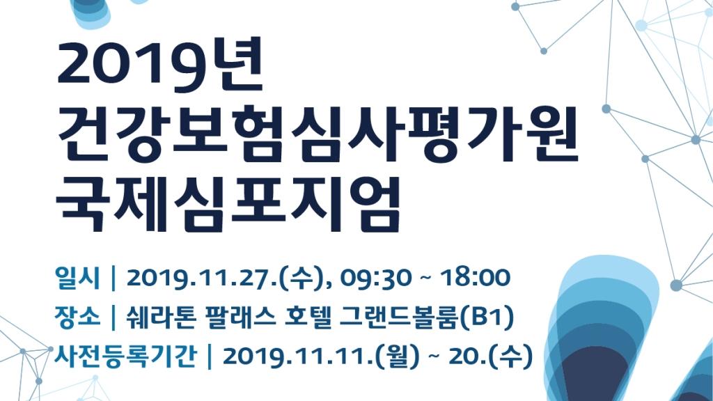 2019 건강보험 국제 심포지움 :: 행사준비_참가자 모집은 이벤터스