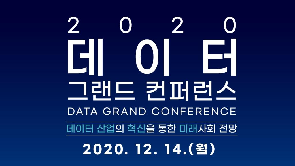 2020 데이터 그랜드 컨퍼런스