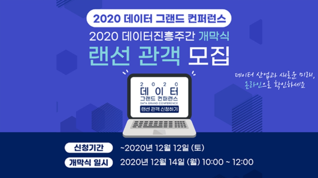 2020 데이터 진흥주간 개막식 실시간 랜선관객 모집(2020 데이터 그랜드 컨퍼런스)