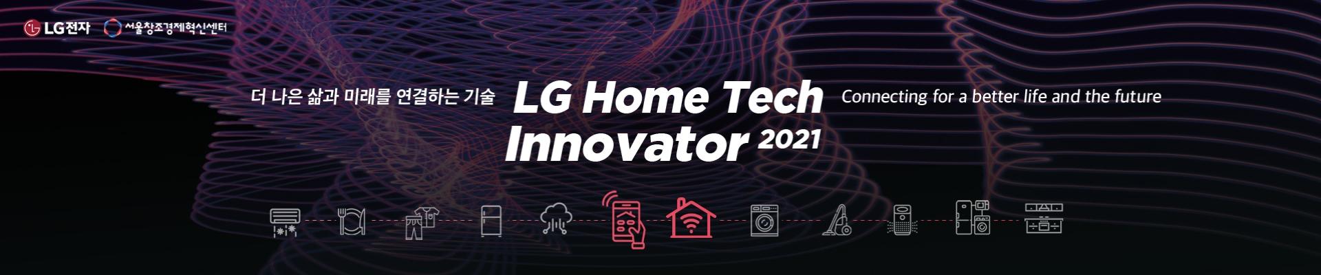 LG HOME TECH INNOVATOR (추가 분야 모집 연장)