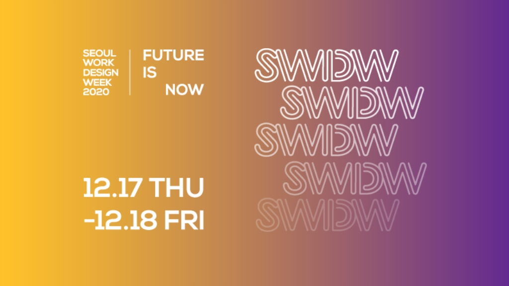 SWDW 2020