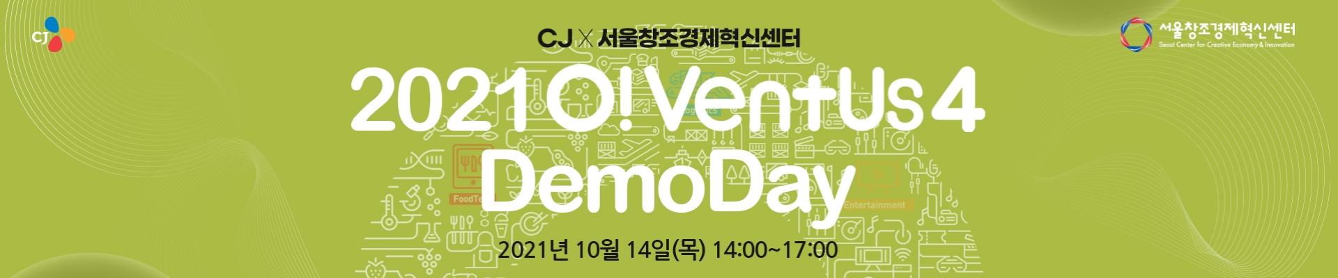 2021 오벤터스(O!VentUs) 4기 DemoDay
