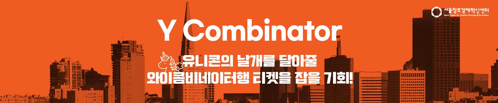 [서울창조경제혁신센터] Y Combinator 도전 스타트업 모집!