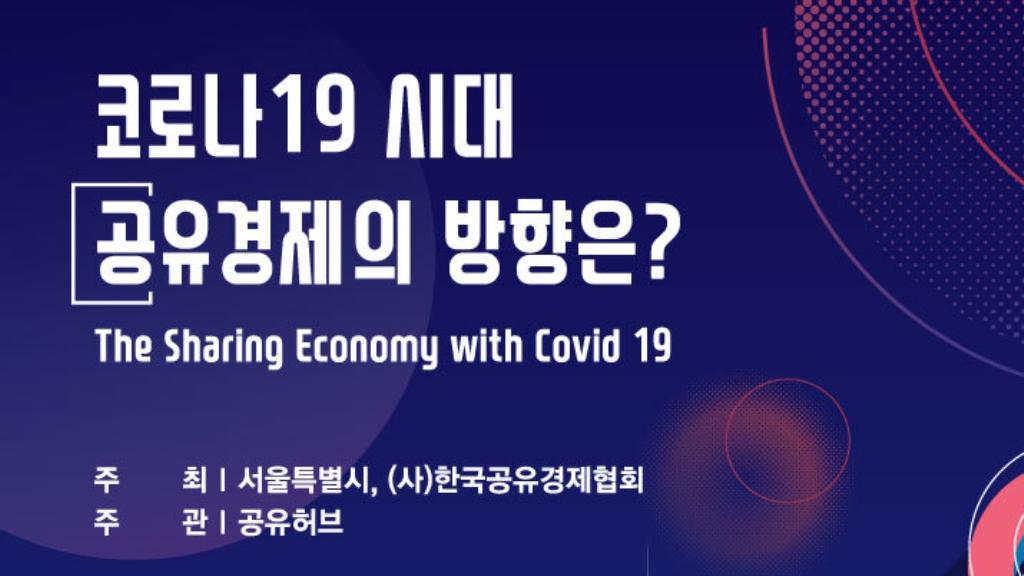 [서울특별시, (사)한국공유경제협회] 코로나19 시대 공유경제의 방향은?