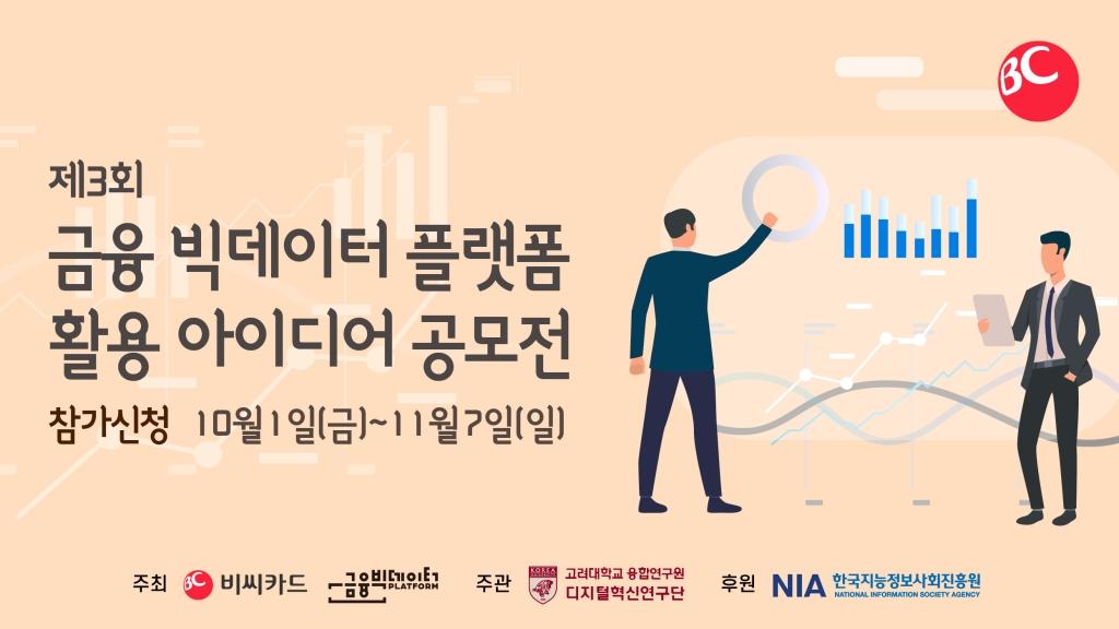 BC카드 금융 빅데이터  플랫폼 활용 아이디어 공모전