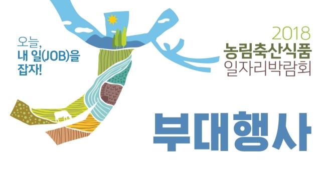 기업 채용설명회 및 농식품 창업 컨퍼런스 :: 행사준비_참가자 모집은 이벤터스