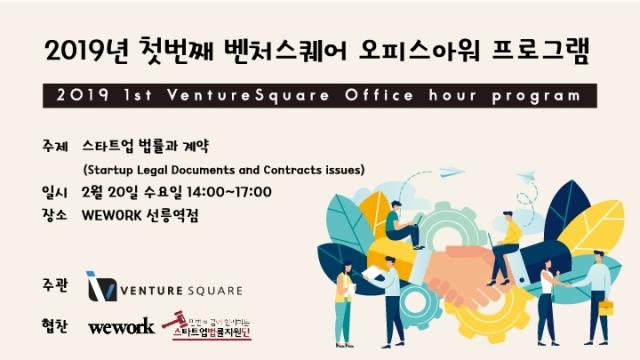 첫번째 벤처스퀘어 오피스아워 프로그램(2019 1st VentureSquare Office hour program) :: 행사준비_참가자 모집은 이벤터스