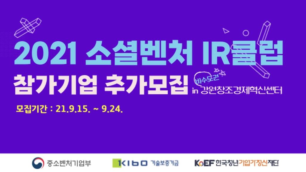 2021 소셜벤처 IR클럽 2Round 추가모집