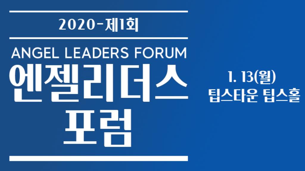 2020-제1회 엔젤리더스포럼 :: 행사준비_참가자 모집은 이벤터스