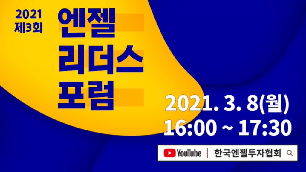 [온라인] 2021-제3회 엔젤리더스포럼