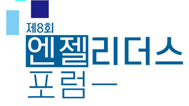 2019-제8회 엔젤리더스포럼 :: 행사준비_참가자 모집은 이벤터스