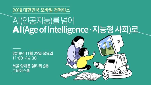 2018 대한민국 모바일 컨퍼런스 :: 행사준비_참가자 모집은 이벤터스