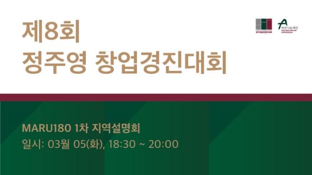 제8회 정주영 창업경진대회 사전설명회 - 서울