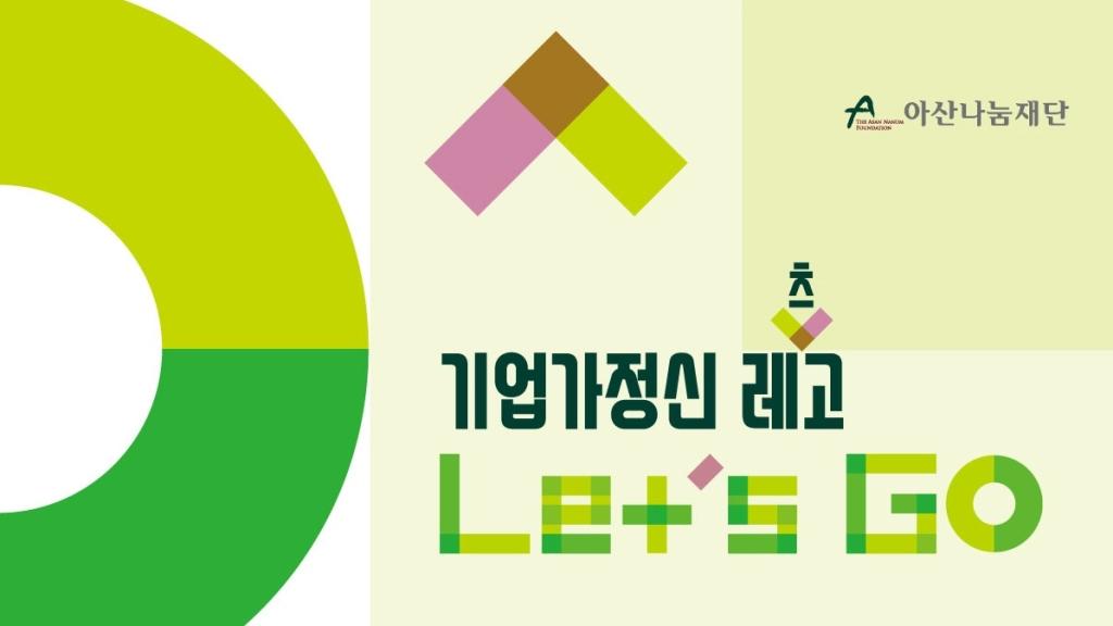 기업가정신 레츠고 11월 프로그램 :: 행사준비_참가자 모집은 이벤터스