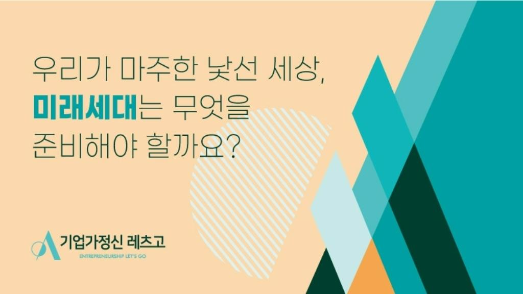 기업가정신 레츠고 2021 - 10월 2차 교육
