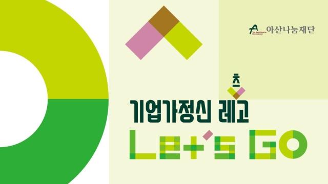 기업가정신 레츠고 5월 프로그램 :: 행사준비_참가자 모집은 이벤터스