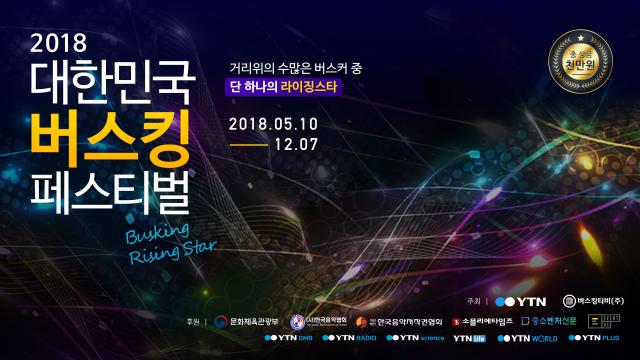 2018 대한민국 버스킹 콘테스트 - 청중평가단모집 :: 행사준비_참가자 모집은 이벤터스