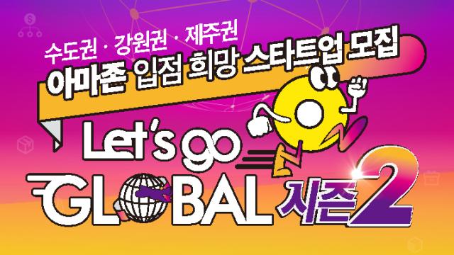 Let's Go Global 시즌 2 (수도권/강원권/제주권) :: 행사준비_참가자 모집은 이벤터스