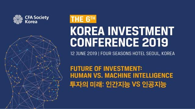The 6th Korea Investment Conference 2019 :: 행사준비_참가자 모집은 이벤터스