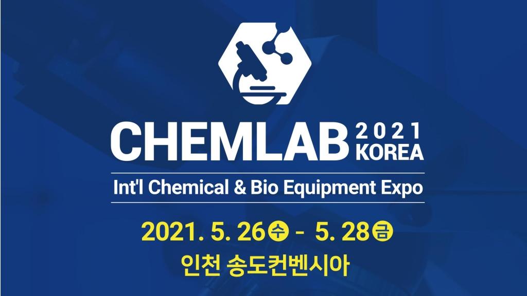 제3회 국제화학·바이오장비&분석기기전