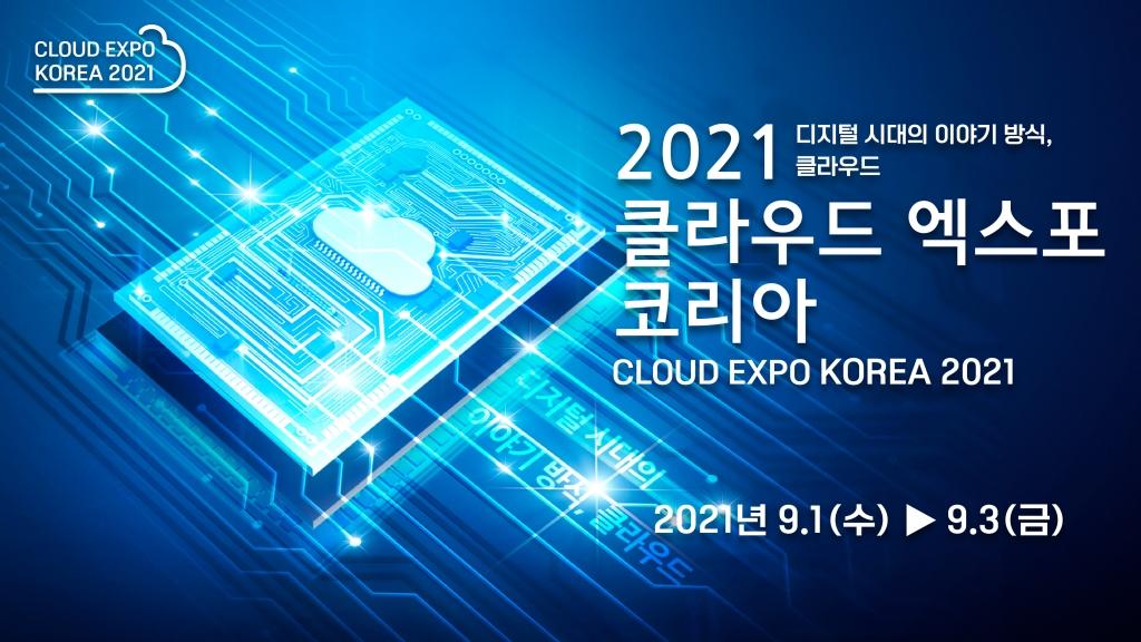 클라우드 엑스포 코리아 2021