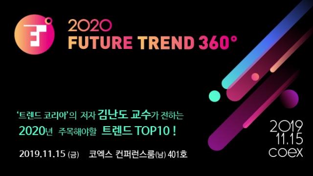 2020 FUTURE TREND 360° :: 행사준비_참가자 모집은 이벤터스
