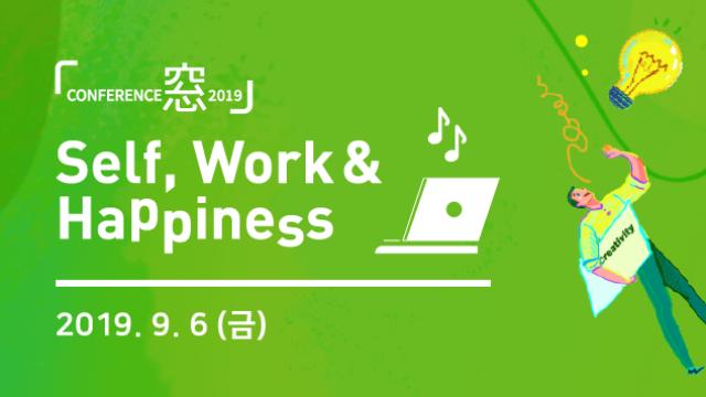 컨퍼런스창(窓) 2019; Self, Work & Happiness :: 행사준비_참가자 모집은 이벤터스