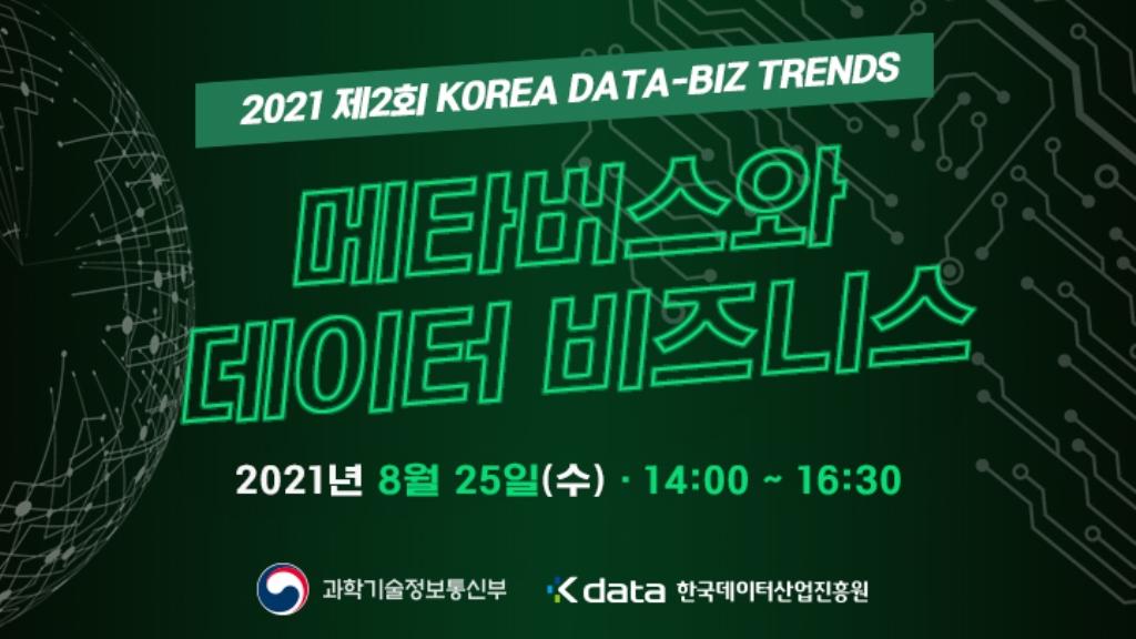 2021 제2회 KOREA DATA-BIZ TRENDS - 메타버스와 데이터 비즈니스