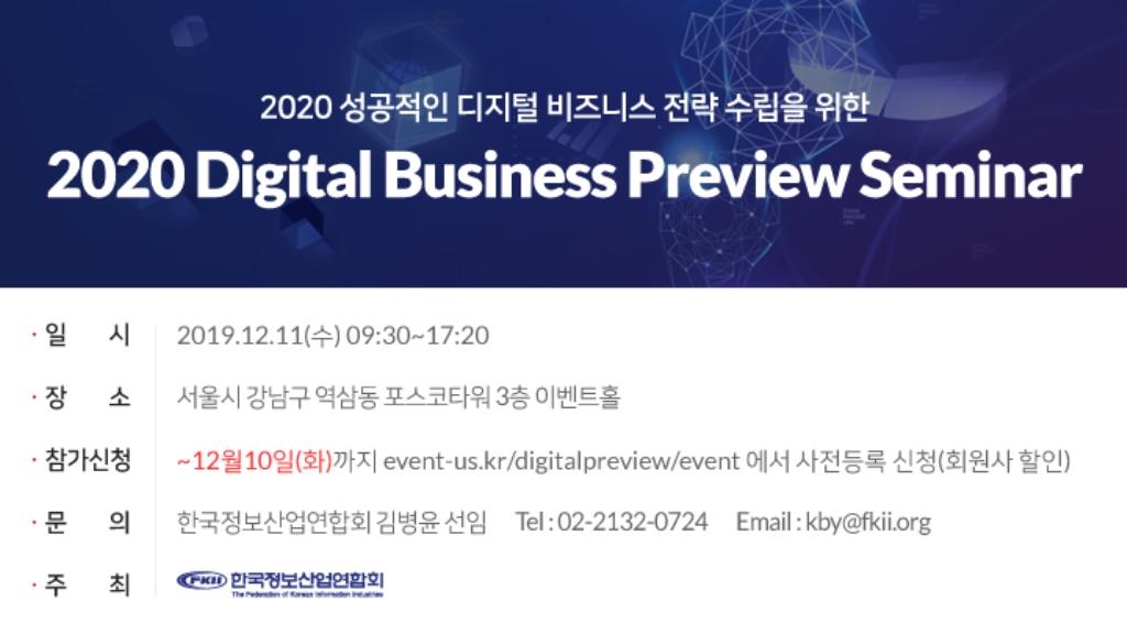 2020 디지털 비즈니스 프리뷰 세미나 :: 행사준비_참가자 모집은 이벤터스