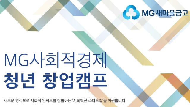 MG사회적경제 청년 창업캠프 :: 행사준비_참가자 모집은 이벤터스