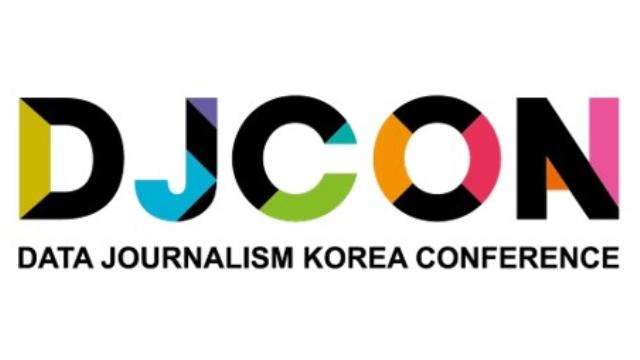 2019 데이터저널리즘코리아 컨퍼런스 (DJCon 2019) :: 행사준비_참가자 모집은 이벤터스