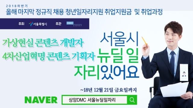 서울시 뉴딜일자리 콘텐츠 기획자, 개발자 취업과정 및 인턴쉽 :: 행사준비_참가자 모집은 이벤터스