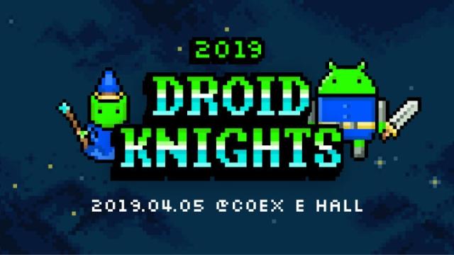 드로이드 나이츠 DROID KNIGHTS 2019