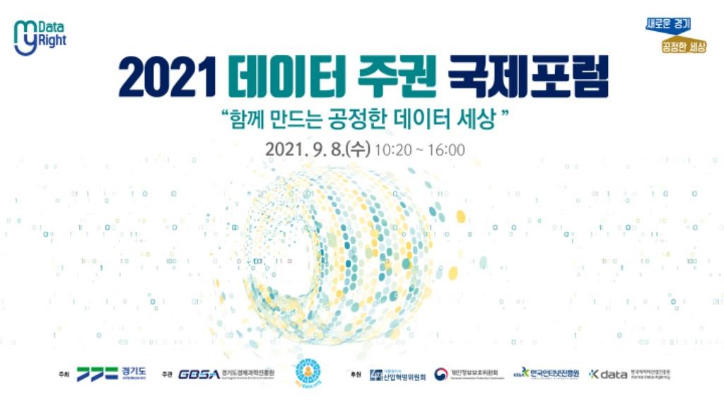 2021 데이터 주권 국제포럼