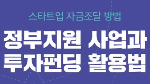 정부지원사업과 투자형 크라우드펀딩 활용법 :: 행사준비_참가자 모집은 이벤터스
