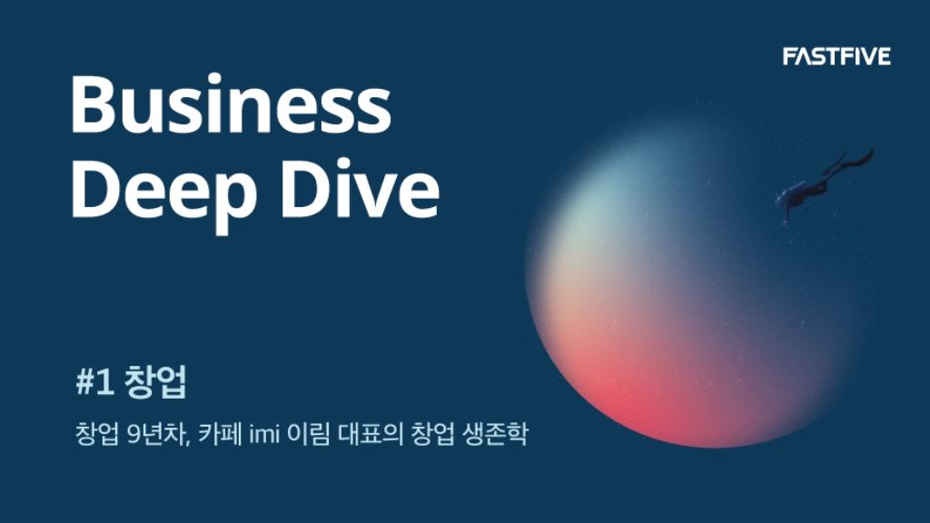 [FIVE Comm.] Business Deep Dive #1. 창업 : 창업 9년차, 카페 imi 이림 대표의 창업 생존학 :: 행사준비_참가자 모집은 이벤터스