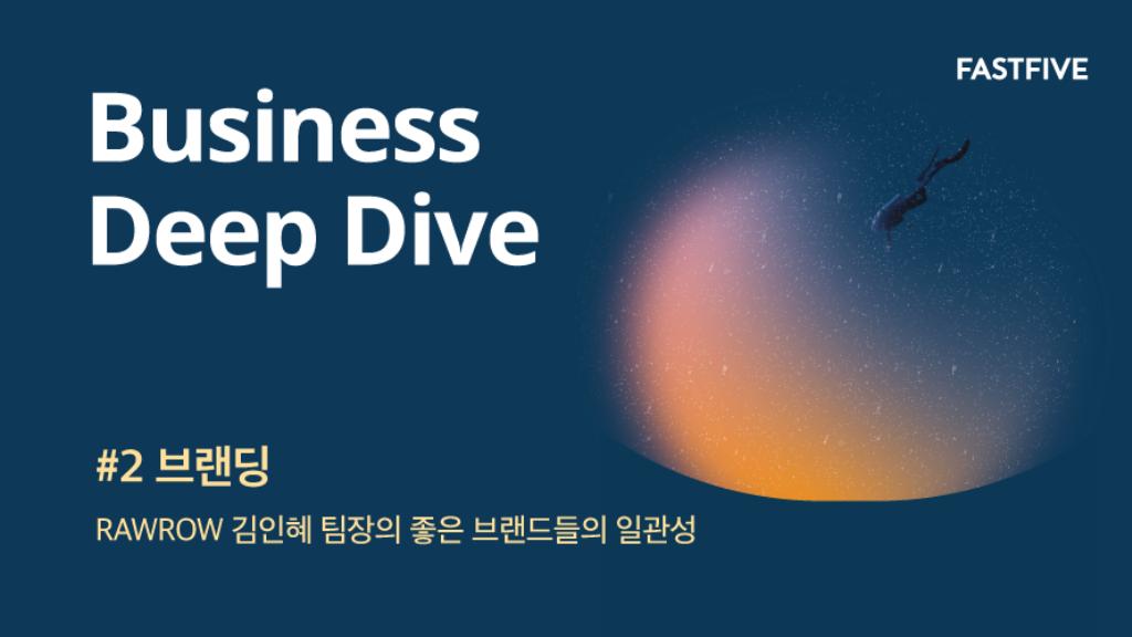[FIVE Comm.] Business Deep Dive #2. 브랜딩 : 로우로우, 좋은 브랜드의 일관성 :: 행사준비_참가자 모집은 이벤터스