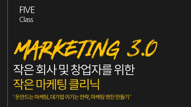 [FIVE Class] 작은회사 및 창업자를 위한 작은마케팅클리닉_40분 선착순 초대 :: 행사준비_참가자 모집은 이벤터스