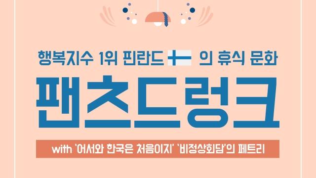 [FIVE Talks] 다산북스 북콘서트 - <팬츠드렁크> 출간 기념 :: 행사준비_참가자 모집은 이벤터스