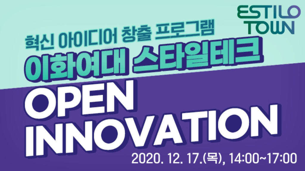 """[이화여대 Estilo Town] 스타일테크 """"Open Innovation 네트워킹"""""""
