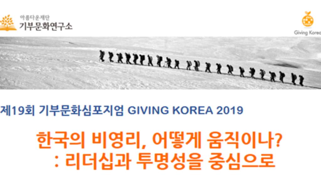 제19회 기부문화심포지엄 기빙코리아 2019 :: 행사준비_참가자 모집은 이벤터스