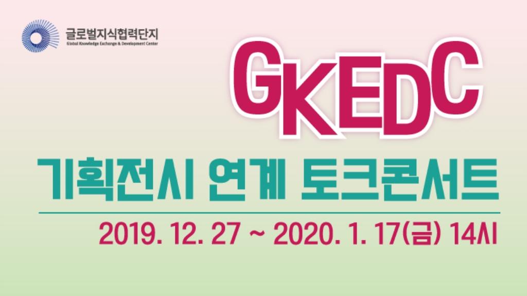 GKEDC 기획전시 연계 토크콘서트 :: 행사준비_참가자 모집은 이벤터스