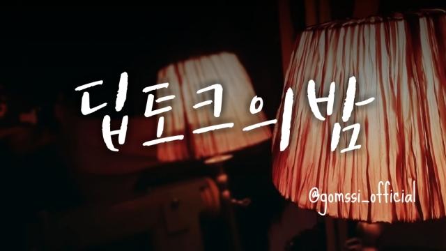 딥토크의밤 (feat.질문카드) :: 행사준비_참가자 모집은 이벤터스