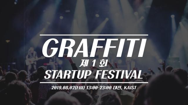제 1회 GRAFFITI Startup Festival-학생창업팀 :: 행사준비_참가자 모집은 이벤터스