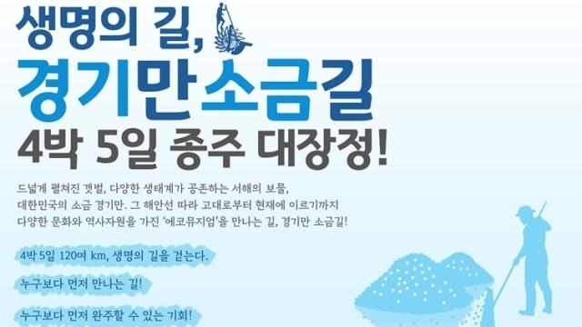 생명의 길, 경기만 소금길 4박5일 대장정 :: 행사준비_참가자 모집은 이벤터스