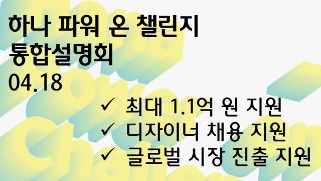 '2019 하나 파워 온 챌린지' 통합 설명회 :: 행사준비_참가자 모집은 이벤터스